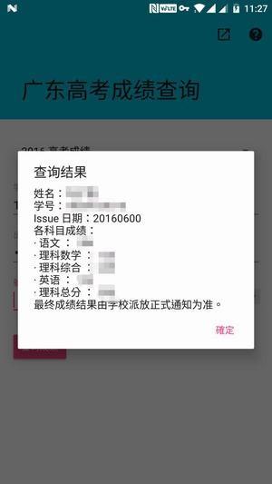 广东高考录取查询软件截图0