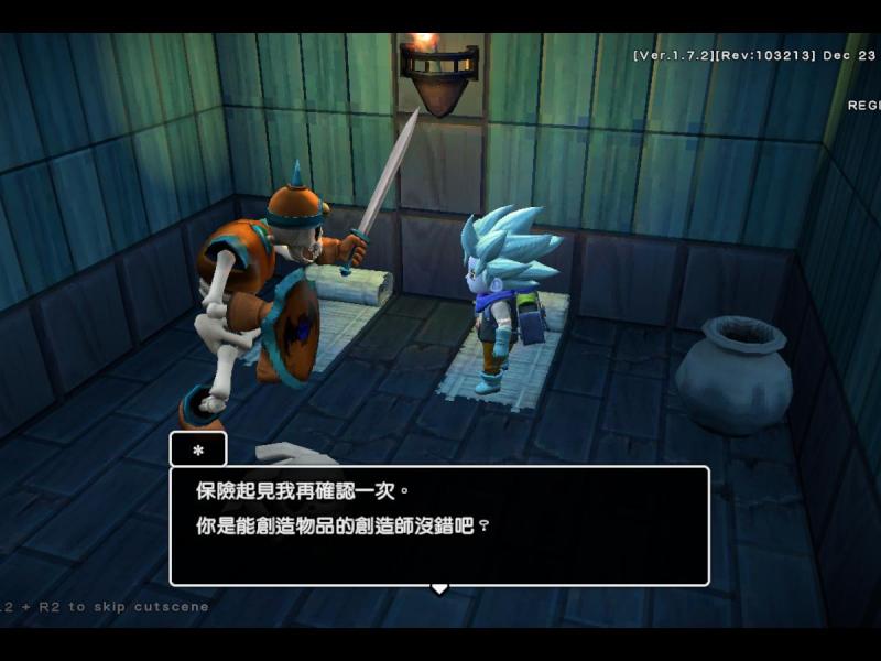 勇者斗恶龙:创世小玩家2 破解版下载