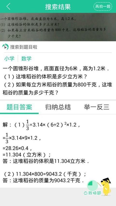 作业搜题小学版软件截图1