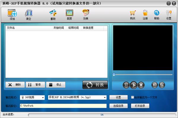 顶峰3GP手机视频转换器下载
