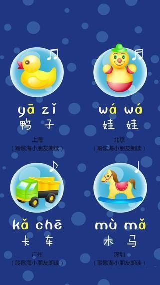 聆歌海学拼音软件截图2