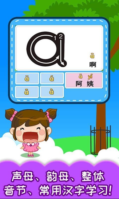 宝宝识汉字学拼音软件截图1