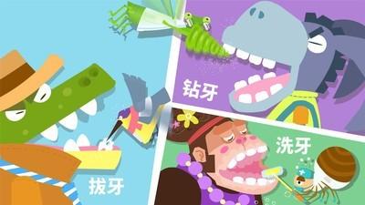 宝宝小牙医软件截图1