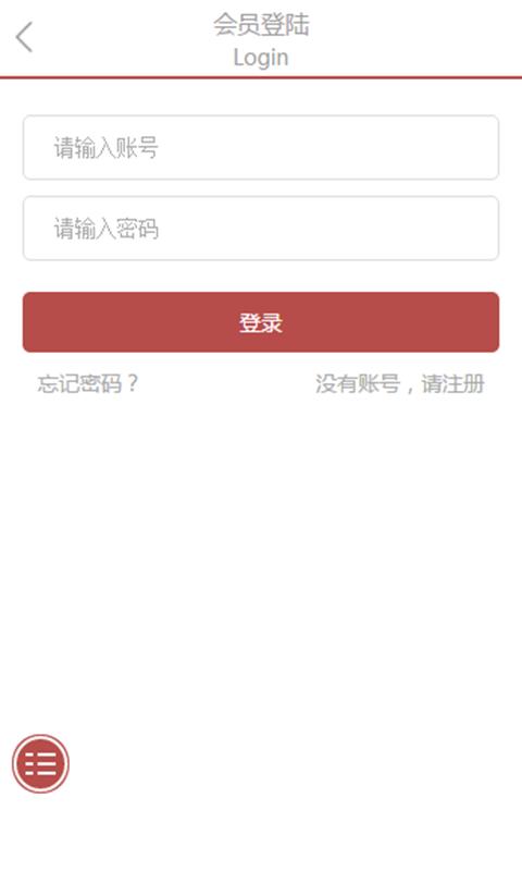 清华幼教软件截图3