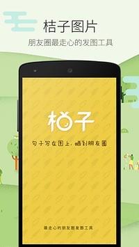 桔子图片手机版软件截图0
