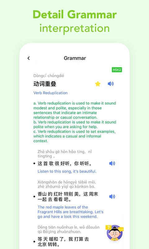 漫中文软件截图3