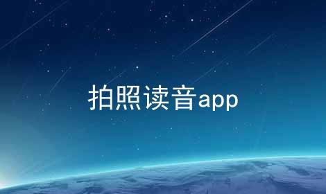 拍照读音app软件合辑