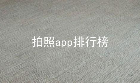 拍照app排行榜软件合辑