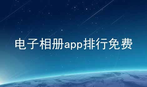 电子相册app排行免费