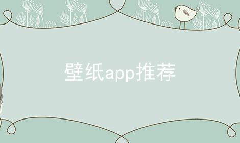 壁纸app推荐