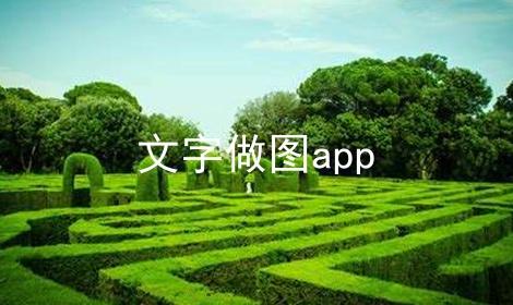 文字做图app软件合辑