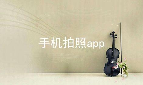 手机拍照app软件合辑