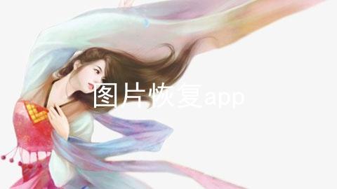 图片恢复app