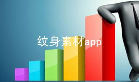 纹身素材app