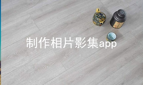 制作相片影集app