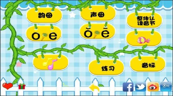 早教学拼音软件截图2