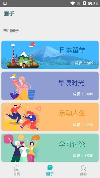 日语口语软件截图0