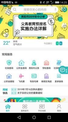 贵阳市义务教育入学服务平台软件截图0