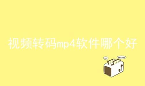 视频转码mp4软件哪个好