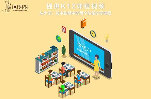 免费学数学的视频软件