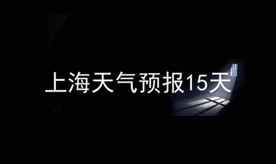 上海天气预报15天软件合辑