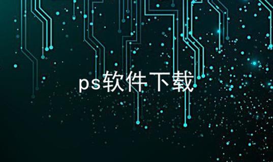 ps软件下载