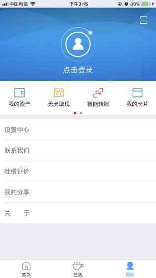 寿光村镇银行手机银行软件截图2