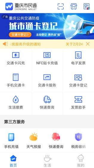 重庆市民通软件截图0