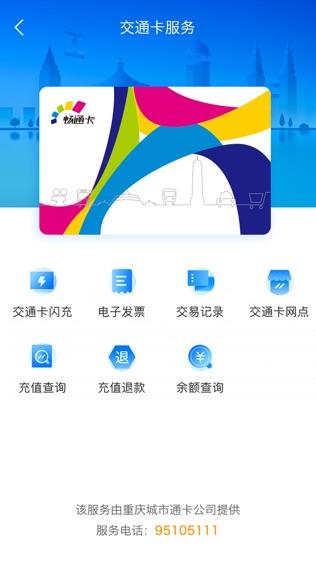 重庆市民通软件截图1