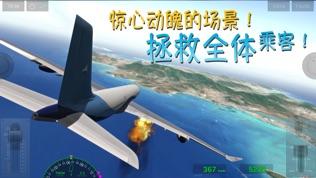 Extreme Landings Pro软件截图2