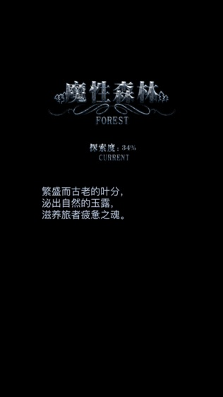 地下城堡: 炼金术师的魔幻之旅软件截图2