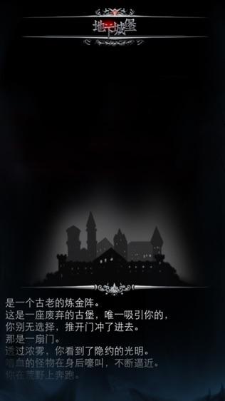 地下城堡: 炼金术师的魔幻之旅软件截图1