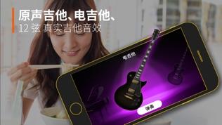 吉他软件截图2