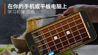 吉他软件截图0