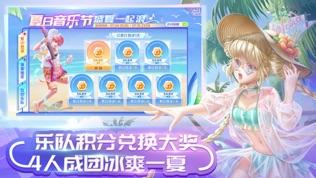 QQ炫舞软件截图1