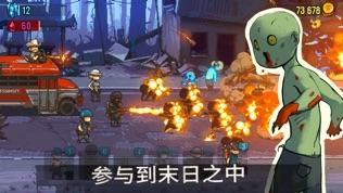 Dead Ahead: Zombie Warfare软件截图2