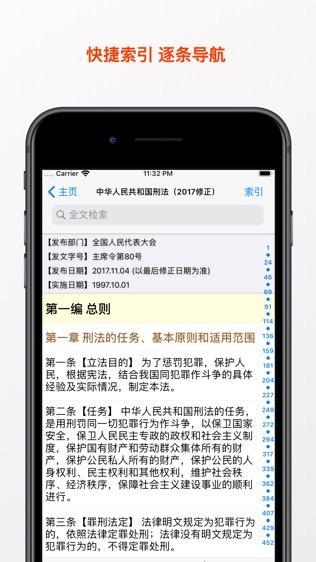 中国法律法规软件截图0