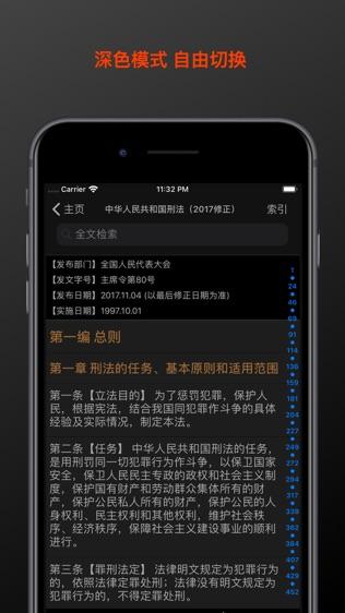 中国法律法规软件截图1