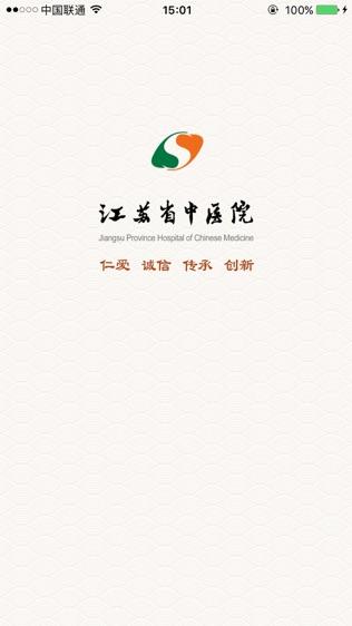 江苏省中医院软件截图0