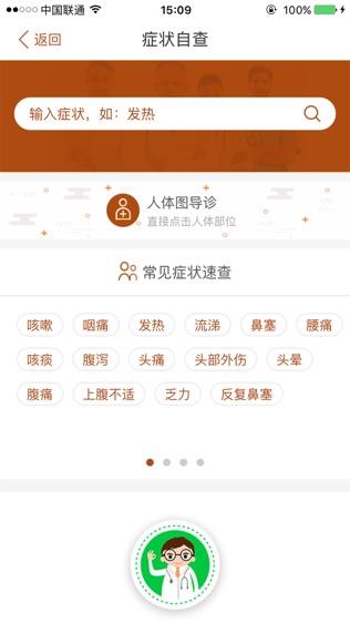 江苏省中医院软件截图2