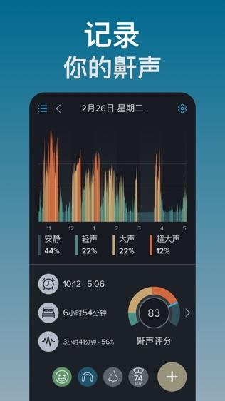 鼾声分析器 : 记录你的鼾声 (SnoreLab)软件截图0