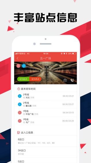 长沙地铁通 - 长沙地铁公交出行导航路线查询app软件截图2