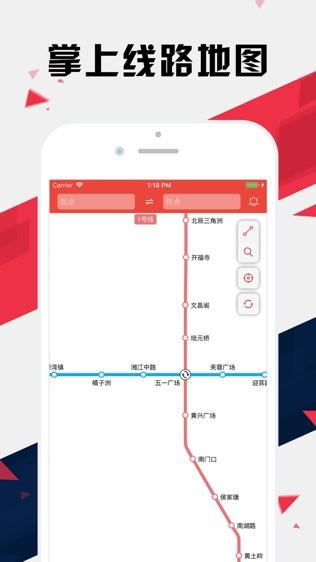 长沙地铁通 - 长沙地铁公交出行导航路线查询app软件截图0