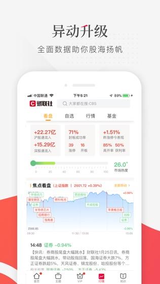 财联社A股电报快讯软件截图2