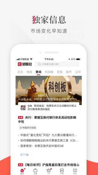 财联社A股电报快讯软件截图0