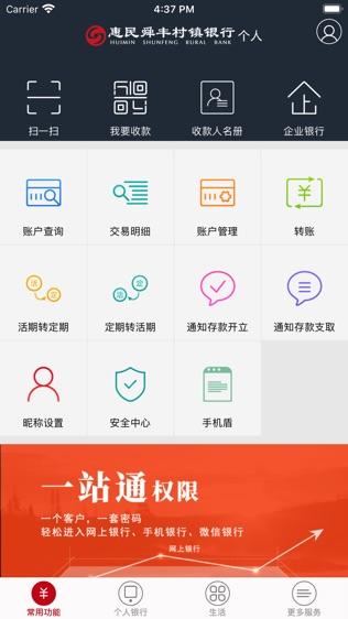 惠民舜丰村镇银行软件截图0