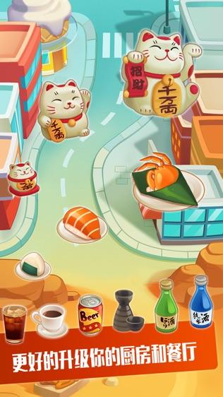 寿司大厨软件截图2