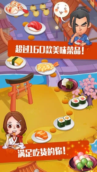 寿司大厨软件截图1
