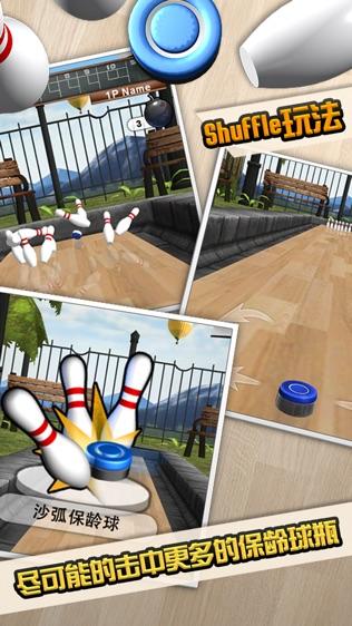 沙弧保龄球2(iShuffle Bowling 2)软件截图1