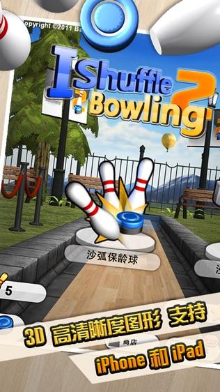 沙弧保龄球2(iShuffle Bowling 2)软件截图0